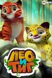 Смотреть Лео и Тиг онлайн в HD качестве 720p