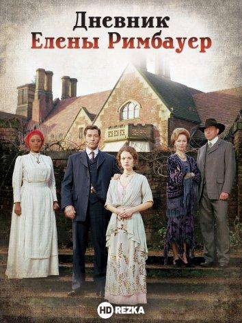 Смотреть Дневник Елены Римбауер онлайн в HD качестве 720p