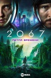 Смотреть 2067: Петля времени онлайн в HD качестве