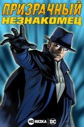 Смотреть Витрина DC: Призрачный Незнакомец онлайн в HD качестве 720p