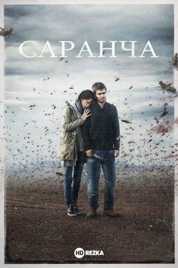 Смотреть Саранча онлайн в HD качестве 720p