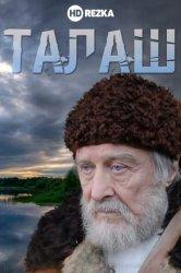 Смотреть Талаш онлайн в HD качестве 720p