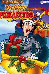 Смотреть Инспектор Гаджет спасает Рождество онлайн в HD качестве