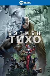 Смотреть Бэтмен: Тихо! / Бэтмен: Хаш онлайн в HD качестве 720p