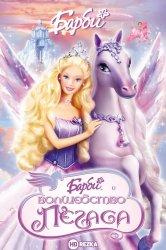 Смотреть Барби: Волшебство Пегаса онлайн в HD качестве