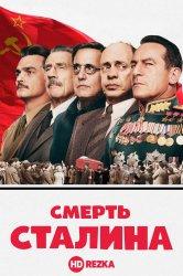 Смотреть Смерть Сталина онлайн в HD качестве