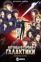 Смотреть Легенда о героях Галактики: Новый тезис. Встреча онлайн в HD качестве