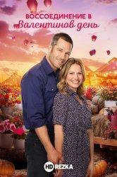 Смотреть Воссоединение в Валентинов день / Пара на День святого Валентина онлайн в HD качестве
