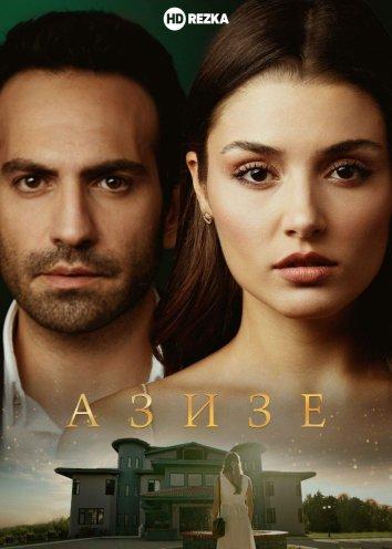 Смотреть Азизе онлайн в HD качестве 720p