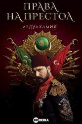 Смотреть Права на престол Абдулхамид онлайн в HD качестве