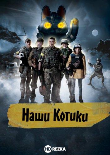 Смотреть Наши Котики онлайн в HD качестве 720p