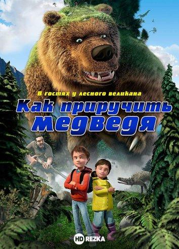 Смотреть Как приручить медведя онлайн в HD качестве 720p