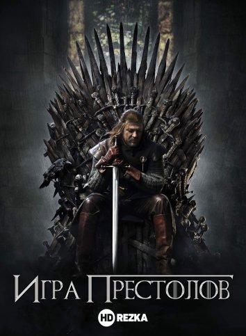 Смотреть Игра престолов онлайн в HD качестве 720p