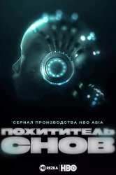 Смотреть Похититель снов / Проникая в сны онлайн в HD качестве 720p