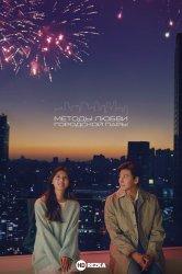 Смотреть Методы любви городской пары онлайн в HD качестве 720p