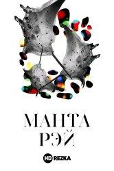 Смотреть Манта Рэй онлайн в HD качестве 720p