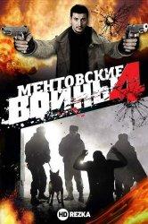 Смотреть Ментовские войны 4 онлайн в HD качестве