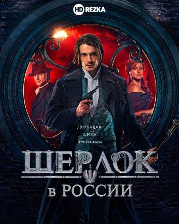 Смотреть Шерлок в России онлайн в HD качестве 720p