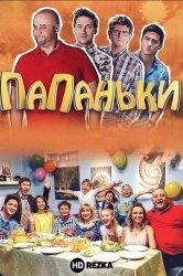 Смотреть Папаньки онлайн в HD качестве 720p