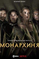 Смотреть Монархиня онлайн в HD качестве 720p