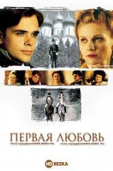 Смотреть Первая любовь онлайн в HD качестве 720p