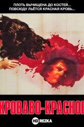 Смотреть Кроваво-красное онлайн в HD качестве