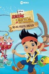 Смотреть Джейк и пираты Нетландии онлайн в HD качестве