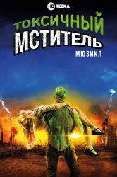 Смотреть Токсичный мститель: Мюзикл онлайн в HD качестве