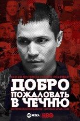 Смотреть Добро пожаловать в Чечню онлайн в HD качестве 720p