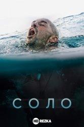 Смотреть Соло онлайн в HD качестве