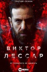 Смотреть Виктор Лессар онлайн в HD качестве
