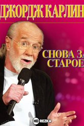 Смотреть Джордж Карлин: Снова за старое онлайн в HD качестве 720p