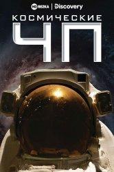 Смотреть Космические ЧП онлайн в HD качестве