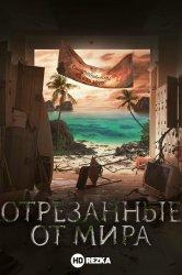 Смотреть Отрезанные от мира онлайн в HD качестве 720p