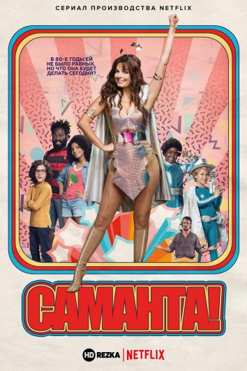 Смотреть Саманта! онлайн в HD качестве 720p