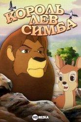 Смотреть Симба: Король-лев онлайн в HD качестве 720p