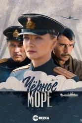 Смотреть Черное море онлайн в HD качестве 720p