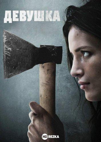Смотреть Девушка онлайн в HD качестве 720p