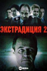 Смотреть Экстрадиция 2 онлайн в HD качестве