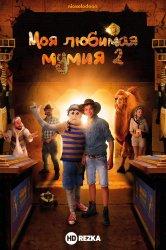 Смотреть Моя любимая мумия 2 онлайн в HD качестве