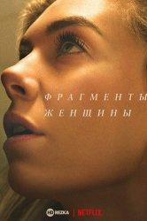 Смотреть Фрагменты женщины онлайн в HD качестве 720p