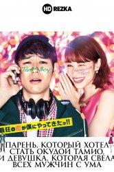Смотреть Парень, который хотел стать Окудой Тамио, и девушка, которая свела всех муж ... онлайн в HD качестве