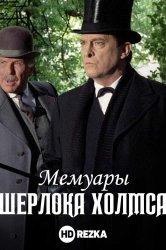 Смотреть Мемуары Шерлока Холмса онлайн в HD качестве
