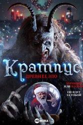 Смотреть Крампус: Древнее зло онлайн в HD качестве
