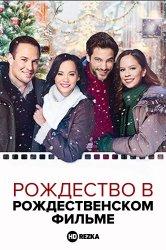 Смотреть Рождество в рождественском фильме онлайн в HD качестве