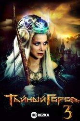 Смотреть Тайный город 3 онлайн в HD качестве 720p