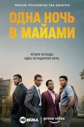 Смотреть Одна ночь в Майами онлайн в HD качестве 720p