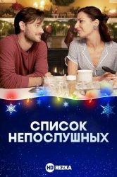 Смотреть Список непослушных / Свидание в канун Рождества онлайн в HD качестве