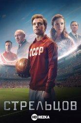 Смотреть Стрельцов онлайн в HD качестве 720p