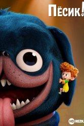 Смотреть Пёсик! онлайн в HD качестве 720p